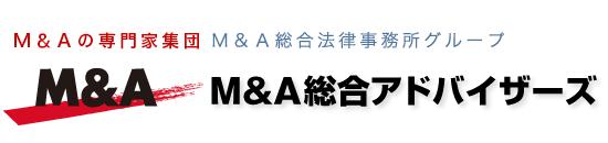 信頼と安心のM&A総合法律事務所グループ   M&A総合アドバイザーズ