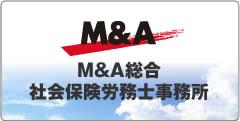 M&A総合社会保険労務士事務所